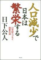 「人口減少」で日本は繁栄する―22世紀へつなぐ国家の道