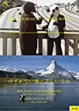 フィッシュリ&ヴァイス作品集 [2] ゆずれない事 / 正しい方向 [DVD]