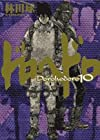 ドロヘドロ 第10巻 2007年07月30日発売