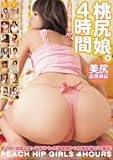 うまなみプレゼンツ(17)桃尻娘。4時間 [DVD]