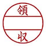 シヤチハタ データネーム15号 印面 領収