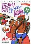 馬なり1ハロン劇場 第11巻