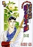 諸葛孔明時の地平線 13 (プチフラワーコミックス)