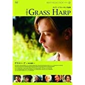 グラスハープ-草の竪琴- デジタルニューマスター版 [DVD]