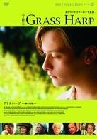 グラスハープ 草の竪琴