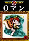 0マン(4) (手塚治虫漫画全集 (24))