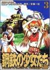 鋼鉄の少女たち (3) (角川コミックス・エース)