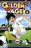 GOLDEN・AGE 6 (少年サンデーコミックス)
