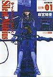 サイレントメビウス完全版 01―Silent Mobius (トクマコミックス)