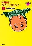 冷蔵庫にパイナップル・パイ (2) (YOUNG YOU特別企画文庫)