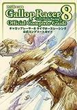ギャロップレーサー8 ライブホースレーシング 公式コンプリートガイド (ファミ通の攻略本)