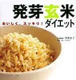 発芽玄米ダイエット—おいしく、スッキリ!