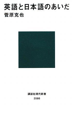 英語と日本語のあいだ (講談社現代新書)