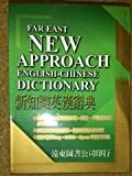 img - for Far East New Approach English to Chinese Dictionary (English and Chinese Edition) book / textbook / text book