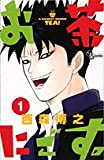お茶にごす 1 (1) (少年サンデーコミックス)