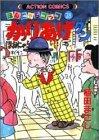 かりあげクン 28 (アクションコミックス)