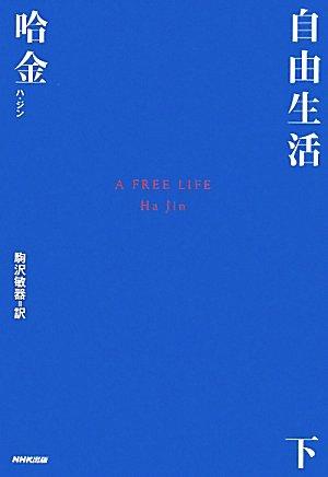 自由生活 下