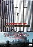 フォーリング・マン [DVD]