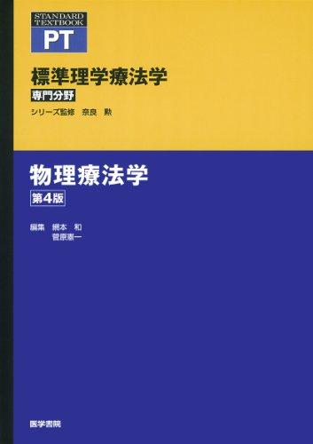 物理療法学 第4版 (標準理学療法学 専門分野)