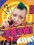 って言う女!―怒りの熱血レスラー・摩邪が勘違い女をさばく!!傑作ネタ102本収録!!