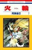 火輪 (7) (花とゆめCOMICS)