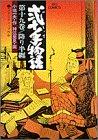 弐十手物語 19 (ビッグコミックス)