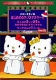 ハローキティのはじめてのクリスマスケーキ みんなの楽しい夏休み/おかぜをひいたサンタさん/サンタさんが二人いた [DVD]
