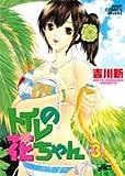 トイレの花ちゃん 3 (ジャンプコミックスデラックス)