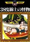 38度線上の怪物 (手塚治虫漫画全集 (43))