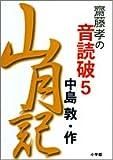 斎藤孝の音読破〈5〉山月記 (齋藤孝の音読破 5)