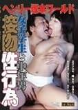 ヘンリー塚本ワールド 女子学生と中年男 接吻性行為 及川ひな多 他 [DVD]