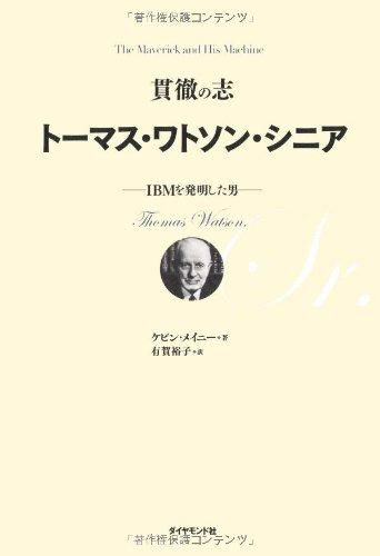 トーマス・J・ワトソン