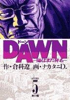 Dawn 5 (ビッグコミックス)