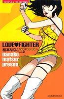 LOVE FIGHTER 2 (バンブー・コミックス 恋パラコレクション)