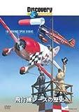 ディスカバリーチャンネル 飛行機レースの歴史