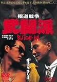 極道戦争 武闘派 [DVD]