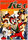 遊星少年パピィ Vol.5