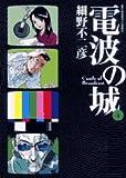 電波の城 4 (4) (ビッグコミックス)