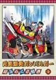 元気爆発ガンバルガー 第3巻 [DVD]