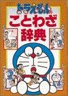 ドラえもんのことわざ辞典 (メディアライフ・シリーズ)