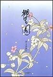 桜の園 (Jets comics)