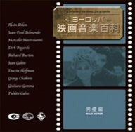 ヨーロッパ映画音楽百科(男優編)
