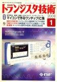 トランジスタ技術 (Transistor Gijutsu) 2008年 01月号 [雑誌]