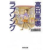 高田馬場ラブソング (集英社文庫)