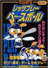 GIANTSレッツプレーベースボール 第2巻 攻撃編 打つ・走る・ゲームでのプレー [DVD]