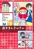 赤ずきんチャチャ 9 (集英社文庫―コミック版 (あ53-9))