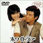 ホワイト・ラブ [DVD] (商品イメージ)