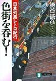 色街を呑む!―日本列島レトロ紀行 (祥伝社文庫)