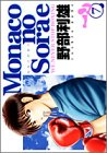 Monacoの空へ 7 (ヤングジャンプコミックス)