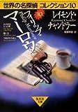 フィリップ・マーロウ—世界の名探偵コレクション10〈10〉 (集英社文庫)